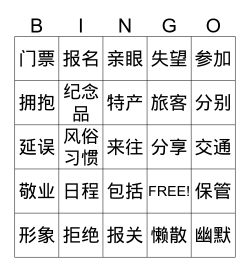Orange Bingo Card