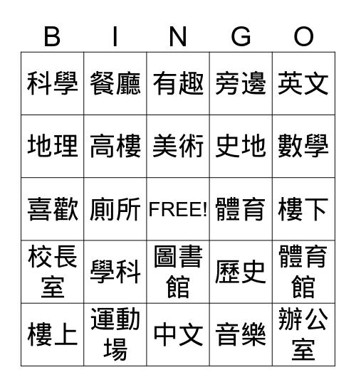 我的學科 Bingo Card
