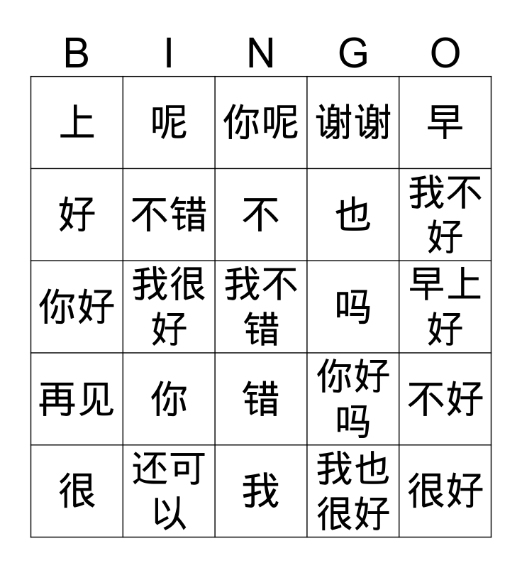 Chinese Greetings Bingo Card
