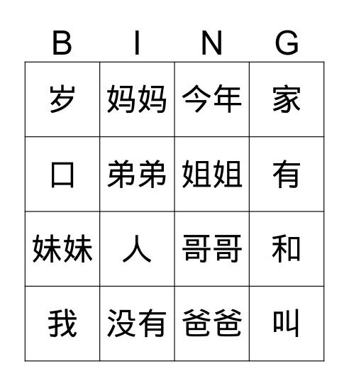 Family members  Bingo Card