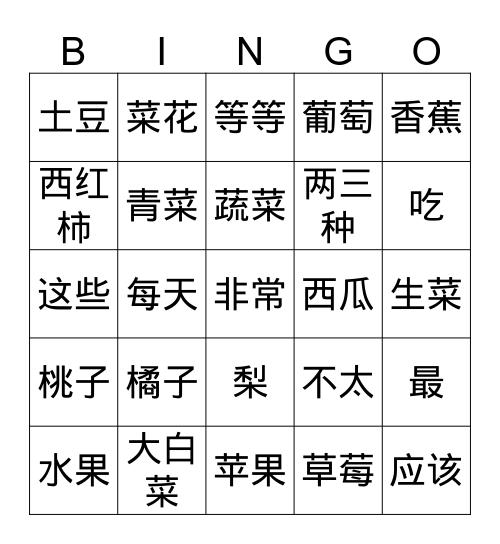 蔬菜和水果 Bingo Card