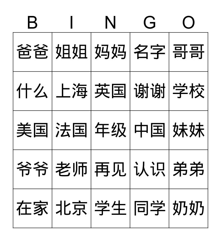 ChineseIA Greetings -My Family Bingo Card