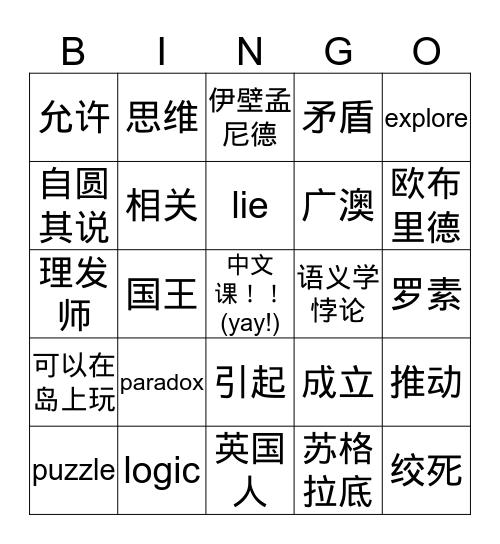 历史上几个有名的悖论 Bingo Card