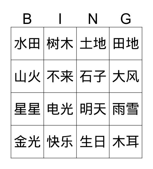 八九课 Bingo Card