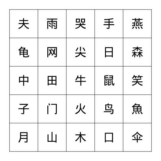 Chinese New Year Bingo Card