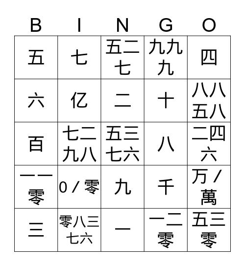 小游戏 Bingo Card
