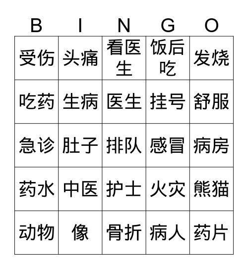 grade 9 health Bingo Card