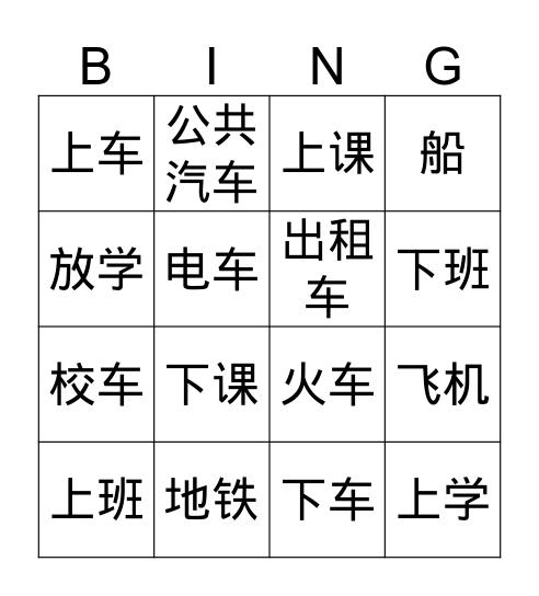 交通 Bingo Card
