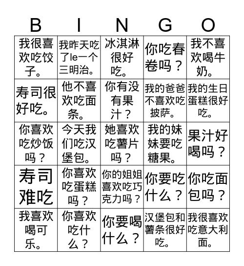 食物bingo Card