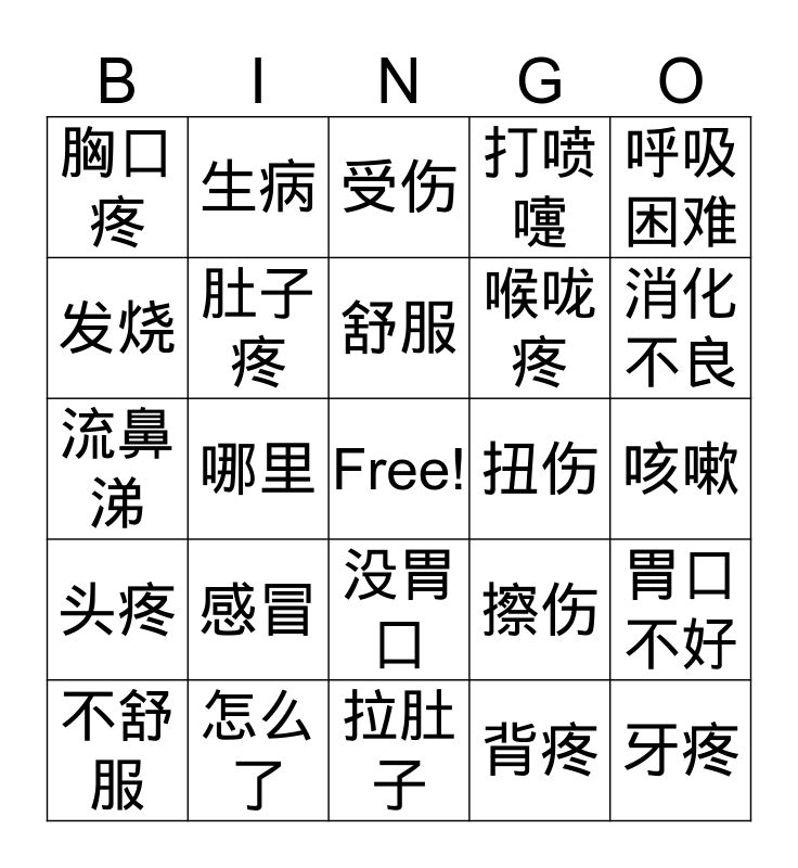 Common Illnesses Bingo Card