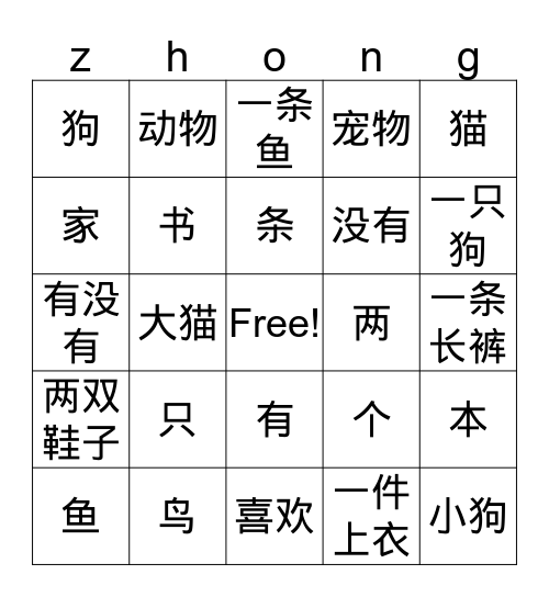 动物 Bingo Card