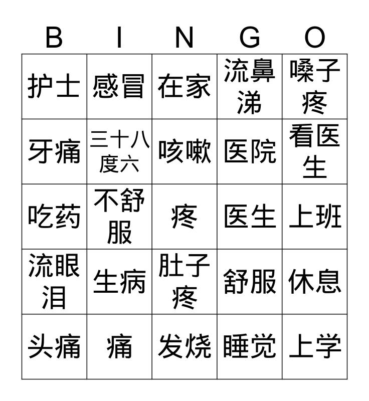 zum Arzt Bingo Card