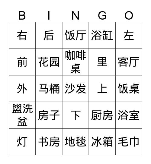 Year 4 Bingo Card