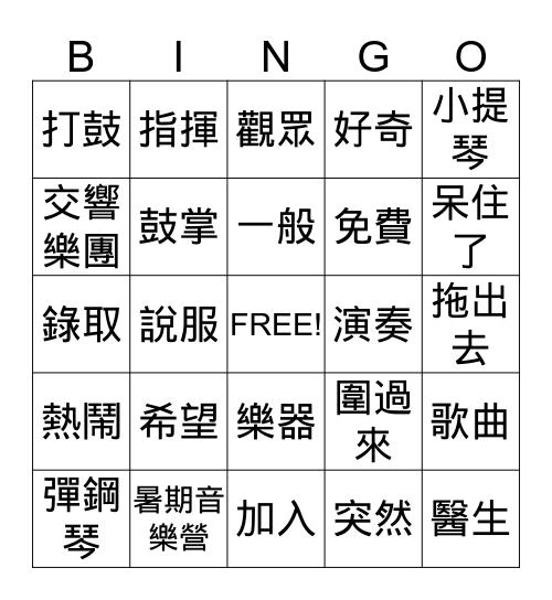 美洲華語第六冊第三課 Bingo Card