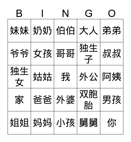 家人(升级版) Bingo Card