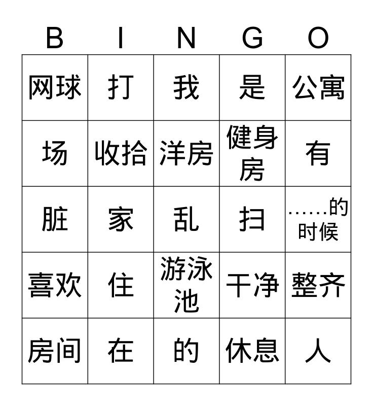 G3 Q1 Game 1 Bingo Card