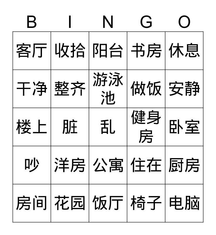 Q1 Set 1 Bingo Card