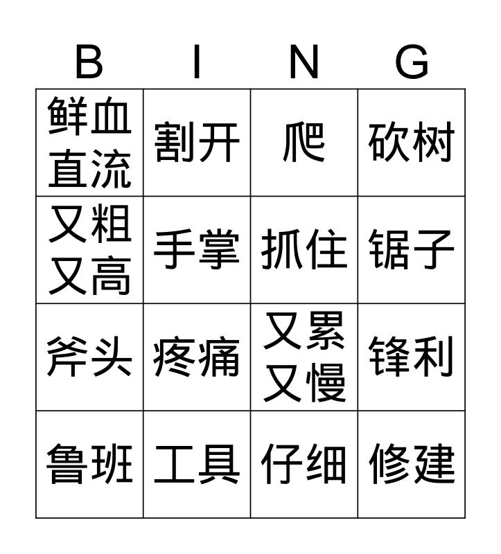 Gr.4 Q1 鲁班和锯子 Bingo Card
