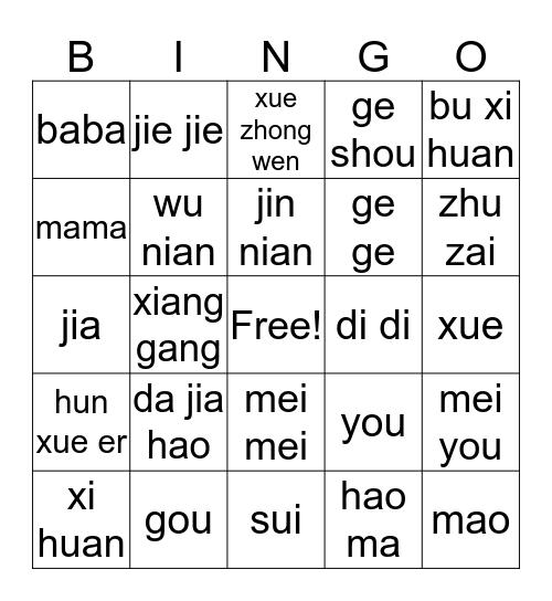 zi wo jie shao Bingo Card