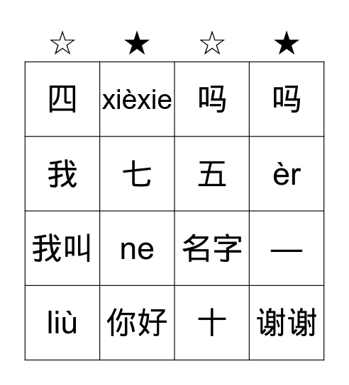 Chinese Bingo Card