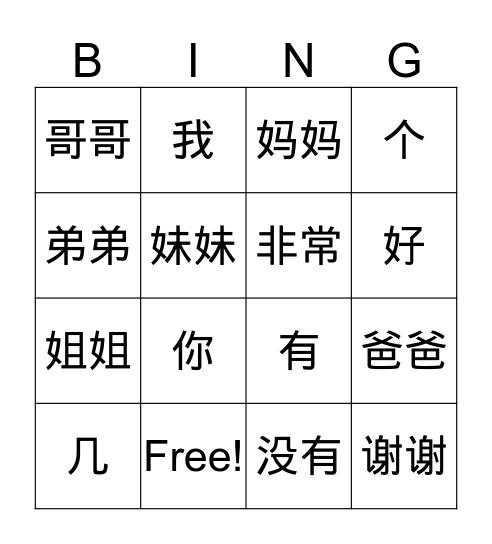 家 Bingo Card