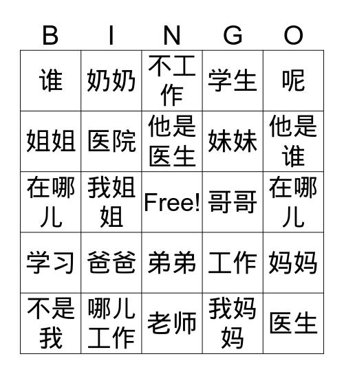 宾果Bīnguǒ Bingo Card