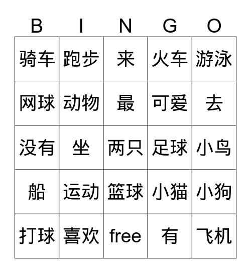 汉字宾果     第十六课---第十八课 Bingo Card