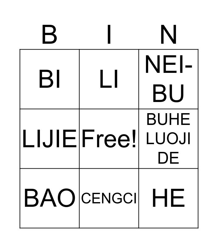 CHINESE WAY Bingo Card
