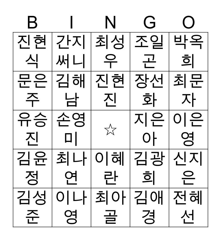 최나연의 아름다운 골프 마을 빙고 타임 Bingo Card